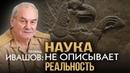 Леонид Ивашов. Опрокинутый мир. Тайны прошлого – загадки грядущего