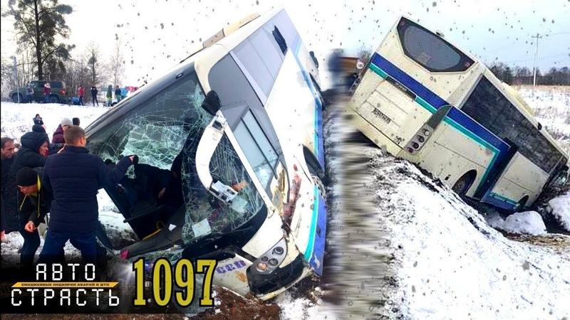 АвтоСтрасть Новая сборка видео с видеорегистратора Видео №1097 Январь 2019