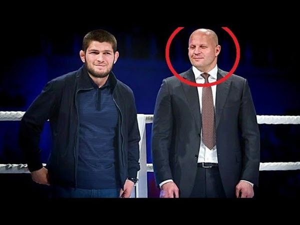 Федор Емельяненко о драке после боя Хабиб Конор бое с Сонненом отношении к трештоку