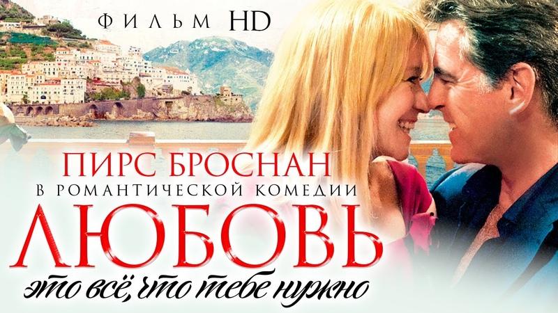 Любовь – это всё, что тебе нужно /Love is all you need/ Смотреть весь фильм HD