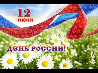 Очень красивое видео к Дню России! От песни мурашки бегут!