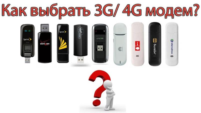 Как выбрать USB модем, изображение №1