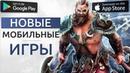 📱Новые Мобильные Игры Life After Perfect World Mobile Gears POP! и другие игры