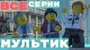 Мультики ЛЕГО СИТИ на русском языке ВСЕ СЕРИИ ПОДРЯД Мультфильм про полицию LEGO CITY Lego city