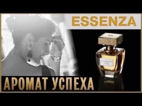 Создание аромата Giordani Gold Essenza .