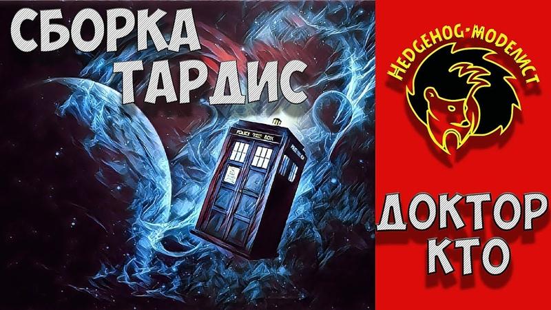TARDIS - внутри больше, чем снаружи. Проект Doctor Who. Стендовый моделизм