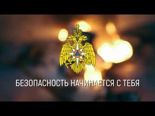МЧС России предупреждает