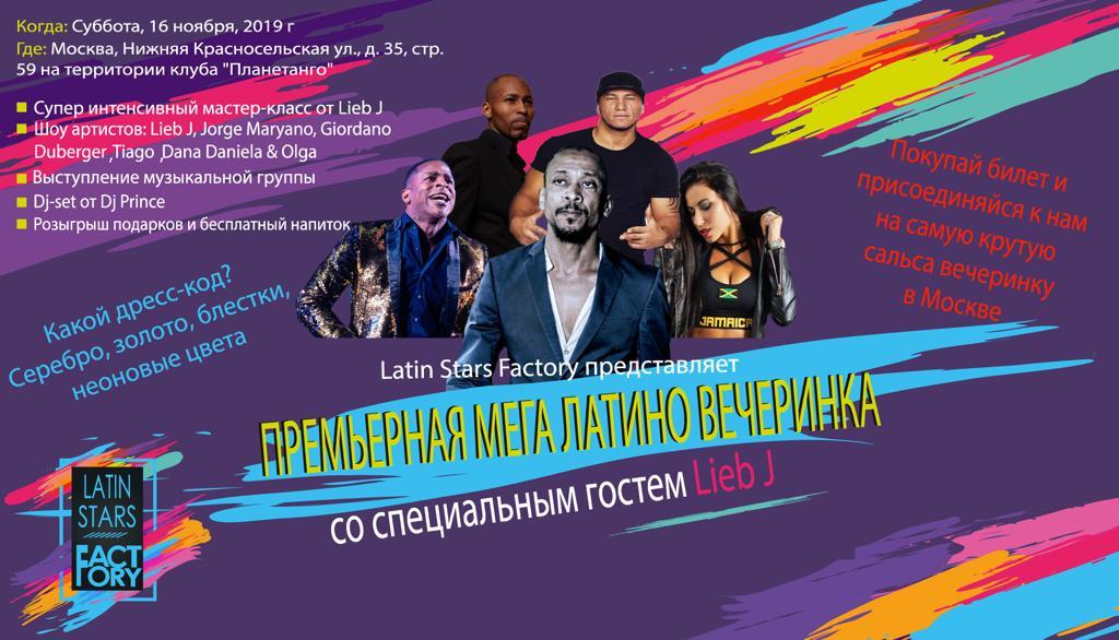 Афиша Москва Премьерная вечеринка Latin Stars Factory
