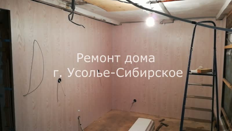 Ремонт дома г Усолье Сибирское РемСтройХолдинг 89247135005