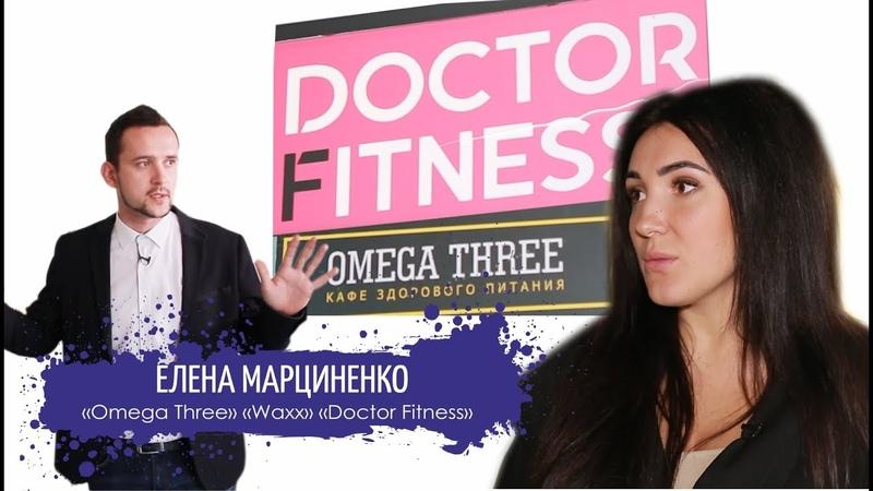 STARTUP Елена Марциненко Как запускались проекты Omega Three Waxx Doctor Fitness