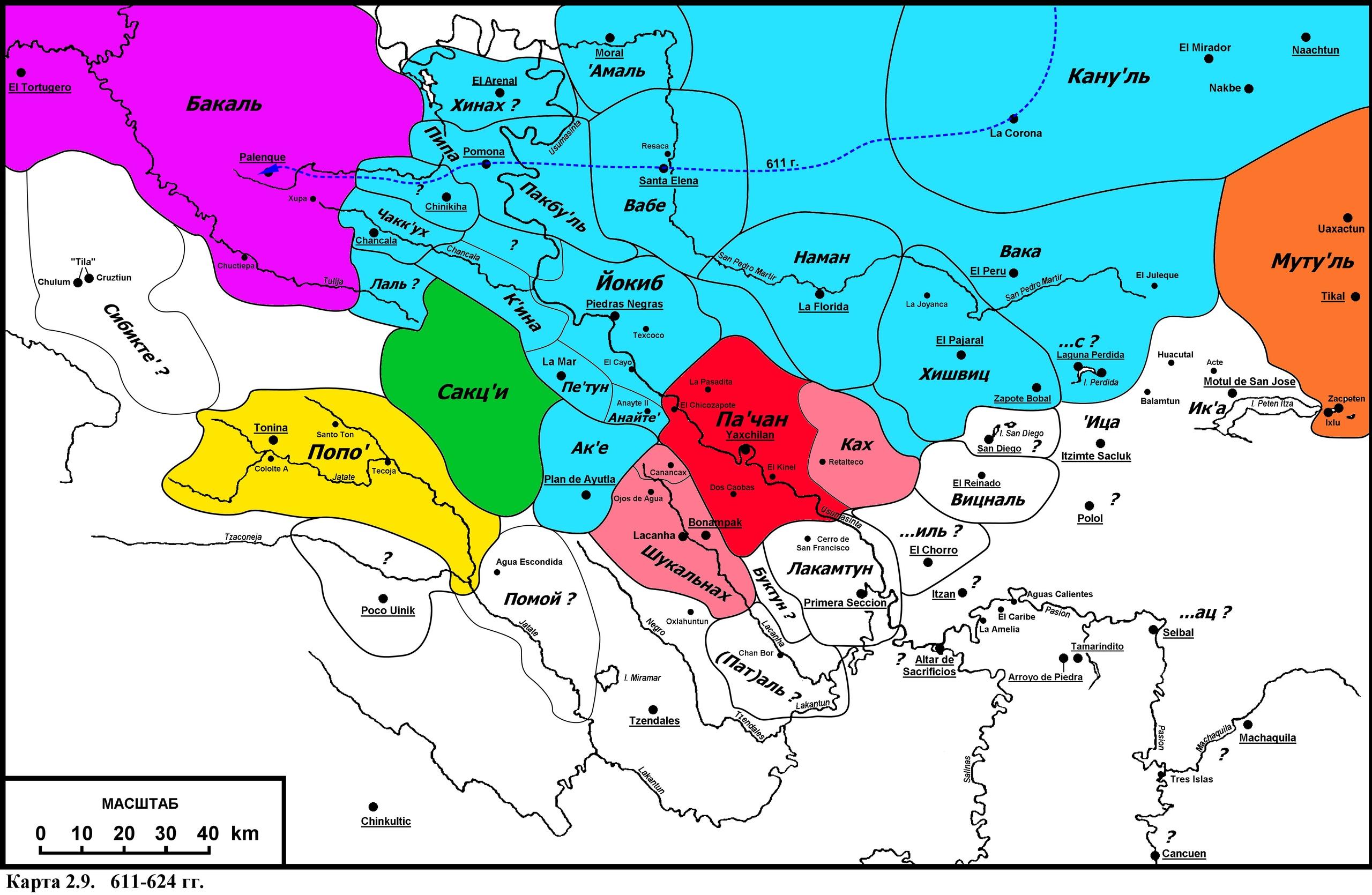 Поход Кану'ля против Бакаля в 611 г.