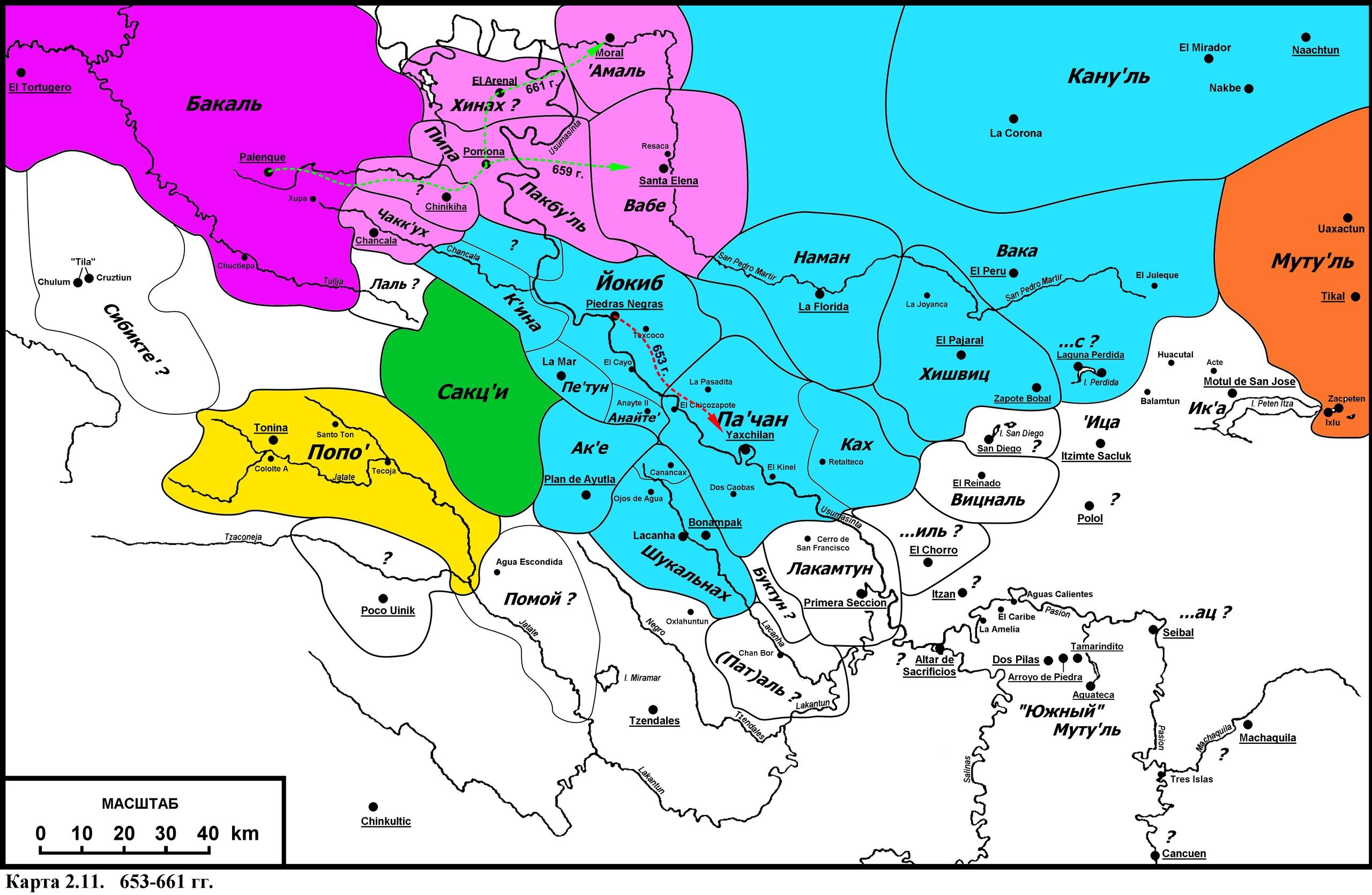 Завоевания К'инич-Ханаб-Пакаля