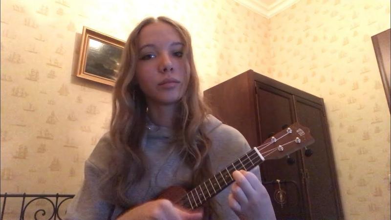 Vance Joy Riptide cover Алена Киселева