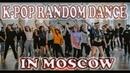 | K-POP CHALLENGE | 2019 RANDOM DANCE IN RUSSIA | Moscow