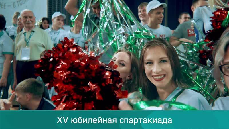 XV юбилейная Летняя Спартакиада СИБУРа