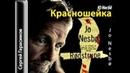 Несбё Ю_ХХ.03.Красношейка_Герасимов С_аудиокнига,детектив,триллер,2014,1-7