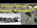 Panzer Corps Гранд кампания 39 10 серия Норвегия Лиллехаммер 14 04 1940 года