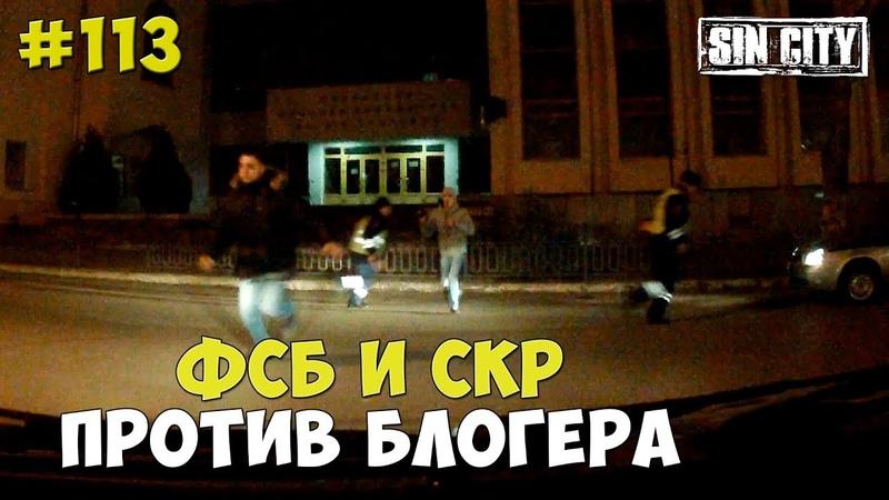 Город Грехов 113 - ФСБ и СКР против Эльшада Бабаева
