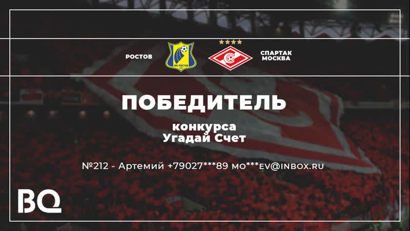 Угадай счет победитель 7 этапа конкурса по итогам матча Ростов Спартак