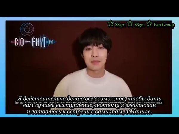 Kim Hyung Joon BIO-RITHM in Manila Ким Хен Джун BIO-RITHM в Маниле
