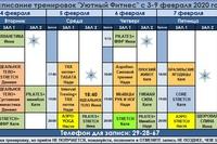 Расписание тренировок на следующую неделю с 3 по 9 февраля