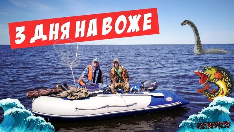 Три дня на озере Воже Three days on lake Vozhe