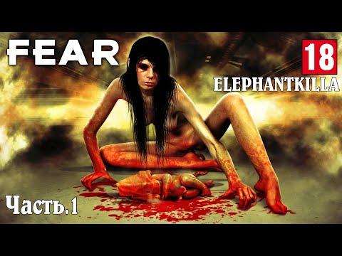 Elephantkilla F E A R Крысу не пригвоздишь Часть 1