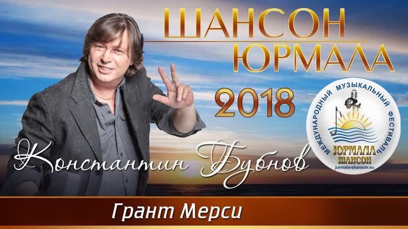 Cool Music • Константин Бубнов - Гранд Мерси (Юрмала Шансон 2018)