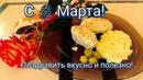 С 8 МАРТА! Поздравьте своих любимых ВКУСНО! Быстрый и вкусный рецепт ЛЕНИВЫХ ГОЛУБЦОВ!