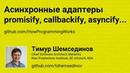 Асинхронные адаптеры promisify callbackify asyncify