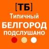 Типичный Белгород [ТБ]