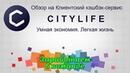КЭШБЭК СЕРВИС. CITY LIFE клиентский кэшбэк сервис.