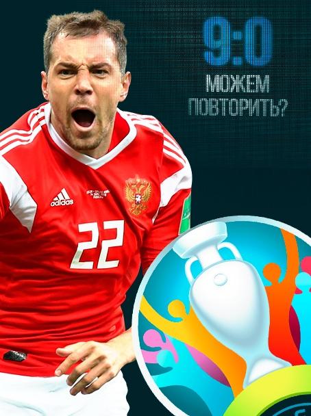 Сколько забьет Сан-Марино сборная России с Дзюбой? Прогнозы на главные матчи отбора Евро-2020