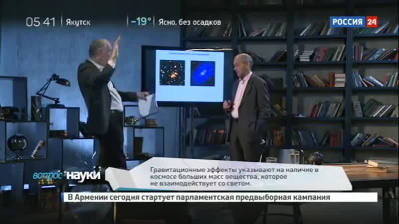 Вопрос науки Темная материя