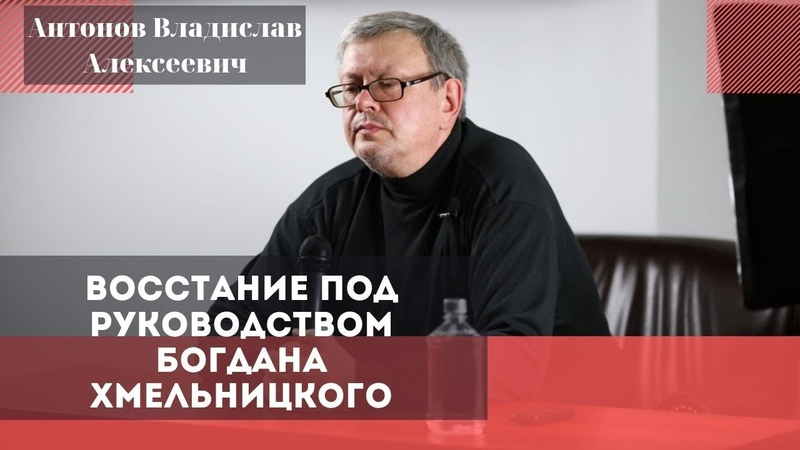 Восстание под руководством Богдана Хмельницкого. Антонов Владислав Алексеевич