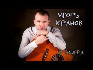 Игорь Кранов - 25 ноября