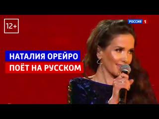 Наталия Орейро поёт на русском языке на Новой волне-2019  Россия 1