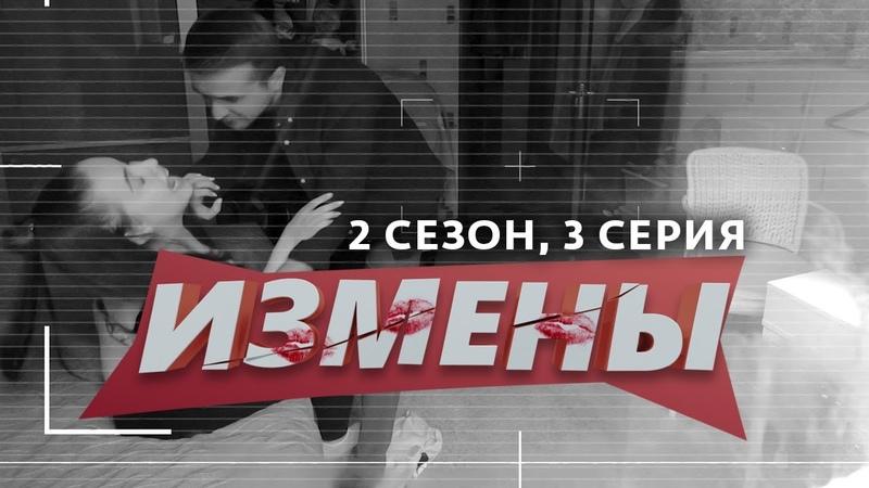 ИЗМЕНЫ 2 СЕЗОН 3 ВЫПУСК СЕРДЦА ТРЁХ