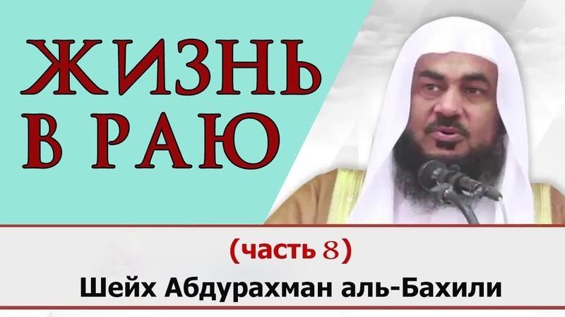 Конец пути жизнь в Раю I Путешествие в вечность 8. Шейх Абдурахман аль Бахили