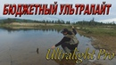 БЮДЖЕТНЫЙ УЛЬТРАЛАЙТ Ultralight Pro