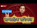 Weekly Horoscope 17-23 December 2019 by Astrologer KM SINHA