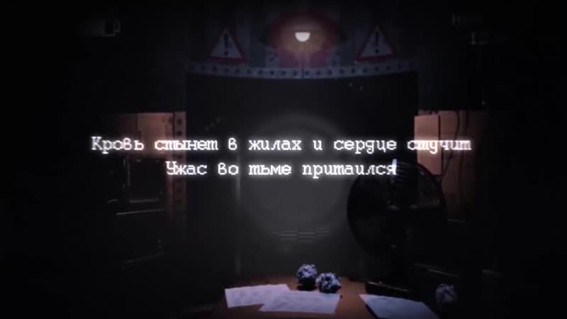 Sayonara Maxwell - Five Nights At Freddys 2 - song [RUS]