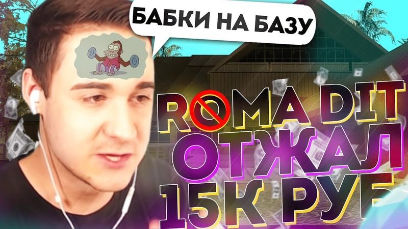 ROMA DIT ОТЖАЛ 15К РУБЛЕЙ DIAMOND RP