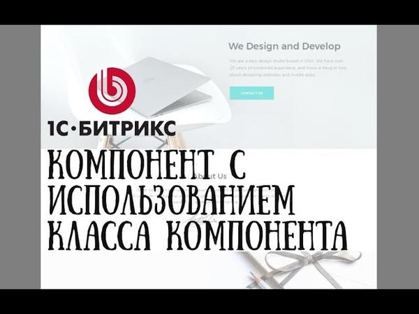 Создание сайта на 1С Битрикс 9 Собственный компонент с использованием класса компонента