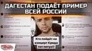 Дагестан подаёт пример всей России Бойкот Криду и Тимати