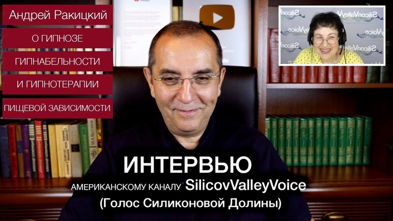 О гипнозе гипнабельности и гипнотерапии пищевой зависимости Интервью каналу SiliconValleyVoice