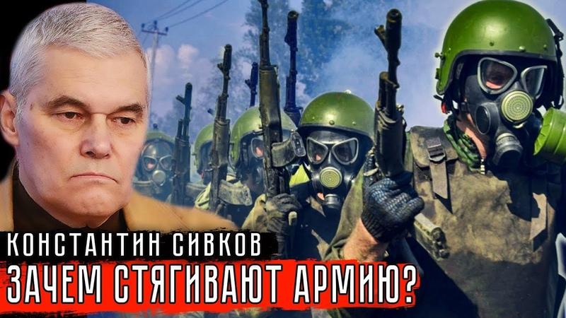 Зачем стягивают армию Карантин Блокпосты COVID19 КонстантинСивков