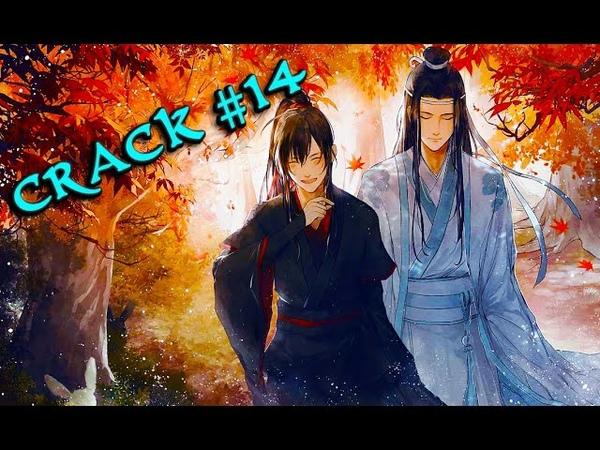Магистр дьявольского культа Mo Dao Zu Shi Crack 14 Rus
