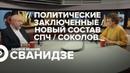 Николай Сванидзе Особое мнение 15 11 19