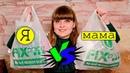 FIX PRICE | ФИКС ПРАЙС/ БИТВА ПОКУПОК: Я vs МАМА.Чьи покупки круче?/ Fix Price новинки октябрь 2019